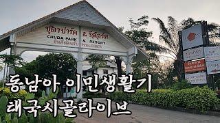 [태국실시간]동남아 이민생활기 콘캔에있는 리조트소개