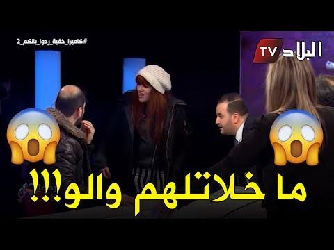 """الكاميرا الخفية """"ردو بالكم 02"""" على قناة البلاد .. العدد الثاني"""