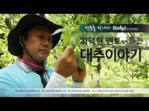 [한국임업진흥원]  대추나무 재배기술 및 노�