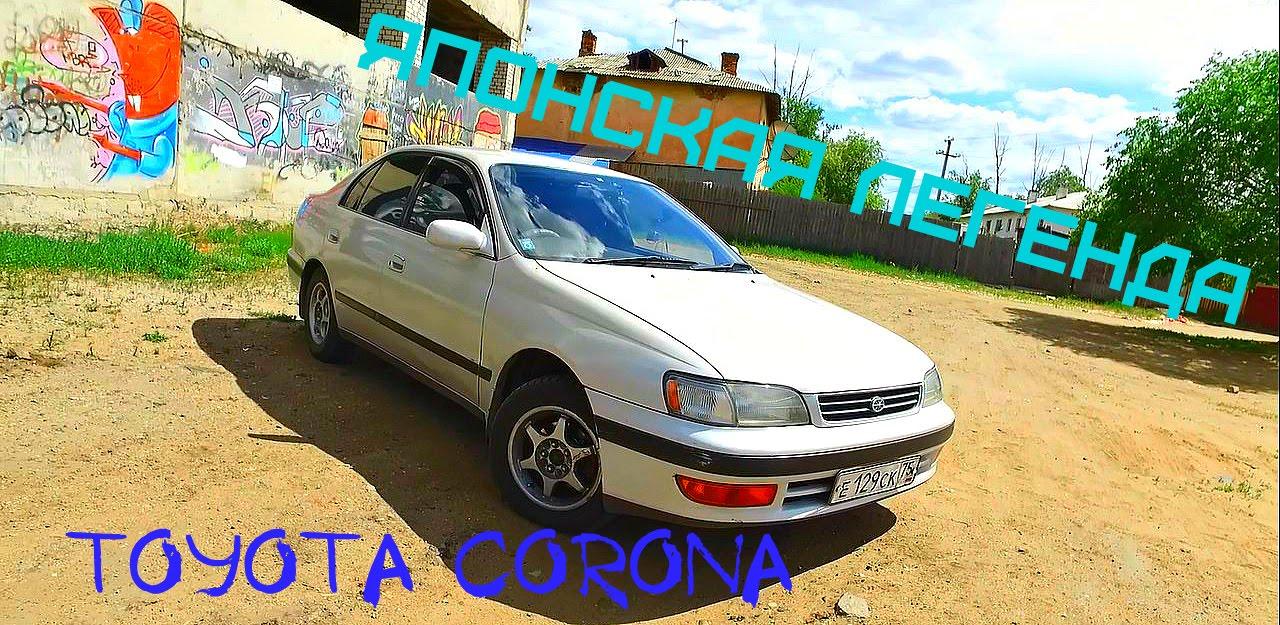 3 - Установка проставок на задние стойки Toyota Corona - YouTube