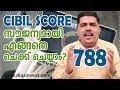 Cibil score check free - Thommichan Tips 57 - Malayalam