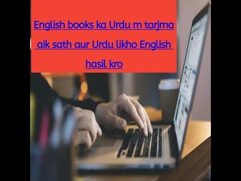 English  ki book k page ka urdu translation hasil krein 2 minutes main