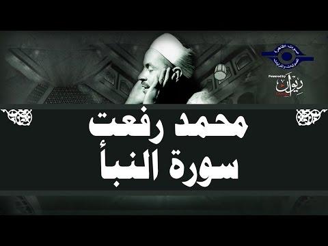 سورة النبأ | الشيخ محمد رفعت | تلاوة مجوّدة