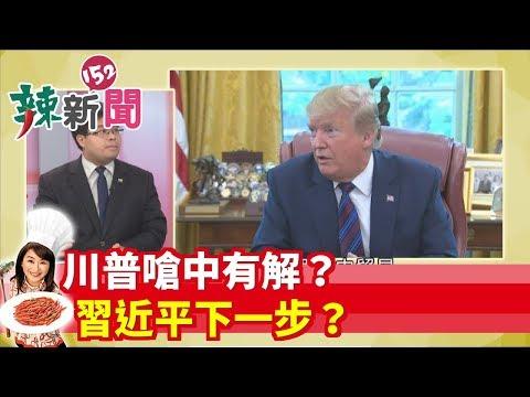 【辣新聞152】川普嗆中有解?習近平下一步? 2019.08.17