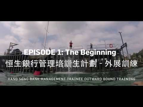 Hang Seng Bank - MT Outward Bound Training - Episode 1