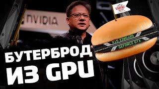 Бутерброд из GPU, DDR5 и 3нм от TSMC - новости и аналитика из мира технологий от Pro Hi-Tech