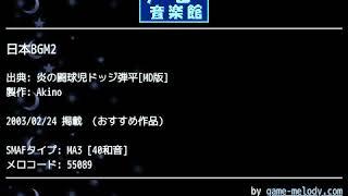 投稿型ゲーム着メロサイト「ゲーム音楽館☆」(game-melody.com)の過去の投稿作品を録音したものです。 -- 投稿者: Akino 投稿者コメント: メガドライブ...