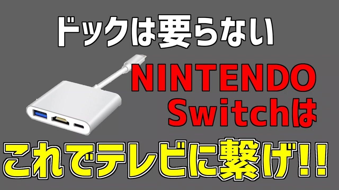 Switch ライト テレビ に 繋ぐ 方法 Switch ライト テレビ に 繋ぐ 方法 Nintendo