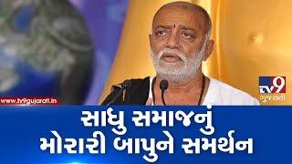 Morari Bapu's remark on Nilkhanth irks Swaminarayan sect : Sadhus come out in Support of Morari Bapu
