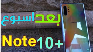 جالكسي نوت عشره بلص بعد اسبوع استخدام مكثف Samsung Galaxy Note 10 plus