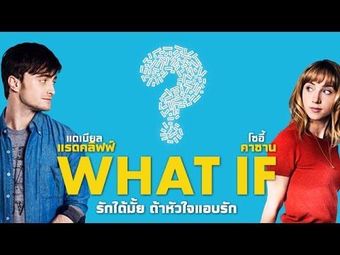 Photo of โซอี้ คาซาน ภาพยนตร์ – ตัวอย่างภาพยนตร์ What if รักได้มั้ย ถ้าหัวใจแอบรัก [Official Trailer]