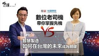 【數位老司機】第9集:智慧製造,如何在台灣的未來成為關鍵?