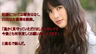 女優の臼田あさ美(32)が入籍したことを14日、互いの所属事務所が...