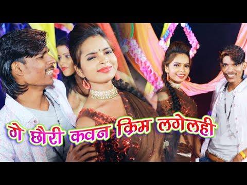 फेयर लभली लगइलू ए गौरी - Fair Lovely Lagailu - Popular Dhamaka Maithili Song - Sanjeet Yadav