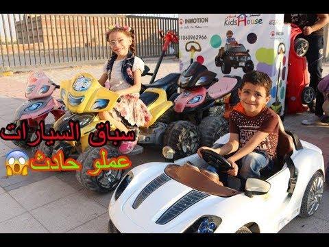 ملكة وعبدالله سابقوا بعض وعملو حادثه!! عائلة محمد