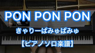 きゃりーぱみゅぱみゅ「PONPONPON」のピアノソロアレンジです。楽譜・音...