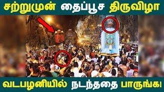 சற்றுமுன் தைப்பூச திருவிழா வடபழனியில் நடந்ததை பாருங்க! | Tamil News | Tamil Seithigal