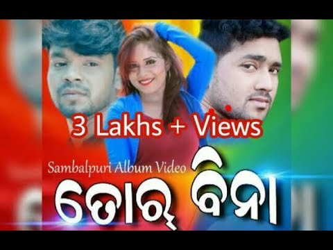 Tor Bina   Bhuban   New Sambalpuri Full HD Video 2017   Copyright Reserved