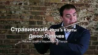 И.Стравинский, Игра в карты: видео урок Дениса Лупачева, первой флейты оркестра Мариинского театра