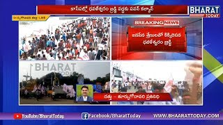Janasena Kavathu LIVE: Pawan Kalyan To Reach Dowleswaram Cotton Barrage | Bharat Today