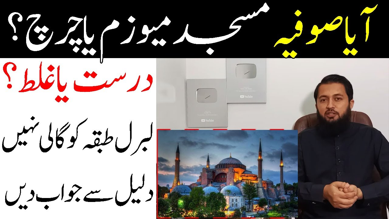 Aya Sophia Mosque History In Urdu || Turkey Changes By Rajab Tayyab Erdogan | آیا صوفیہ