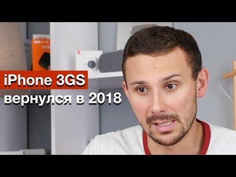 iPhone 3GS опять продают, Samsung X за $1850, Oneplus 6 бьёт рекорды