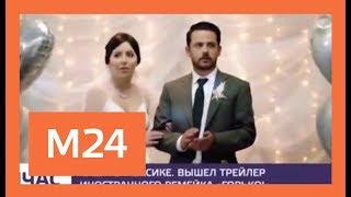Ремейк российского фильма Горько появился в Мексике