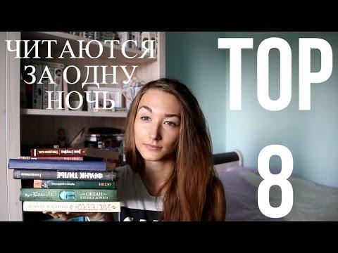 TOP 8 || Читаются за одну ночь