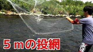 【超大漁】5mの投網を投げまくった結果・・・!