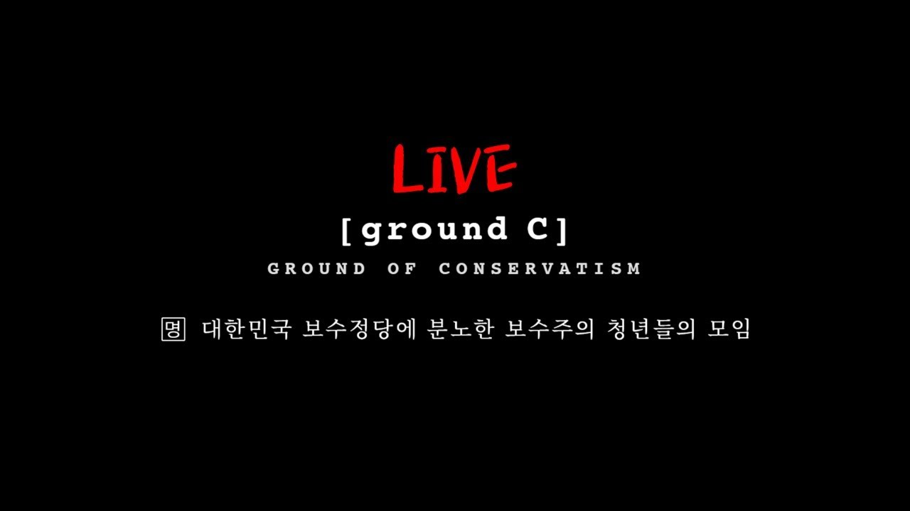 [GROUND C - LIVE] 박정희를 깔 수 없는, 학교에선 안가르쳐 주는 팩트들
