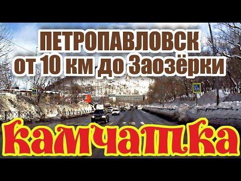 Петропавловск Камчатский от 10 км до Заозёрного