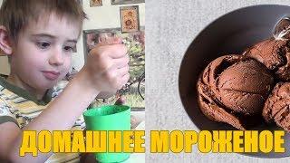 Домашнее шоколадное Мороженое готовит маленький поварёнок простой видео рецепт