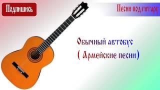 Обычный автобус (Армейские песни)