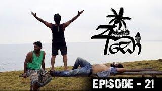 අඩෝ - Ado | Episode - 21 | Sirasa TV Thumbnail