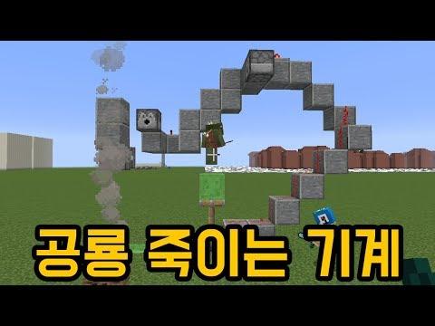참신하게 공룡킬(마인크래프트)