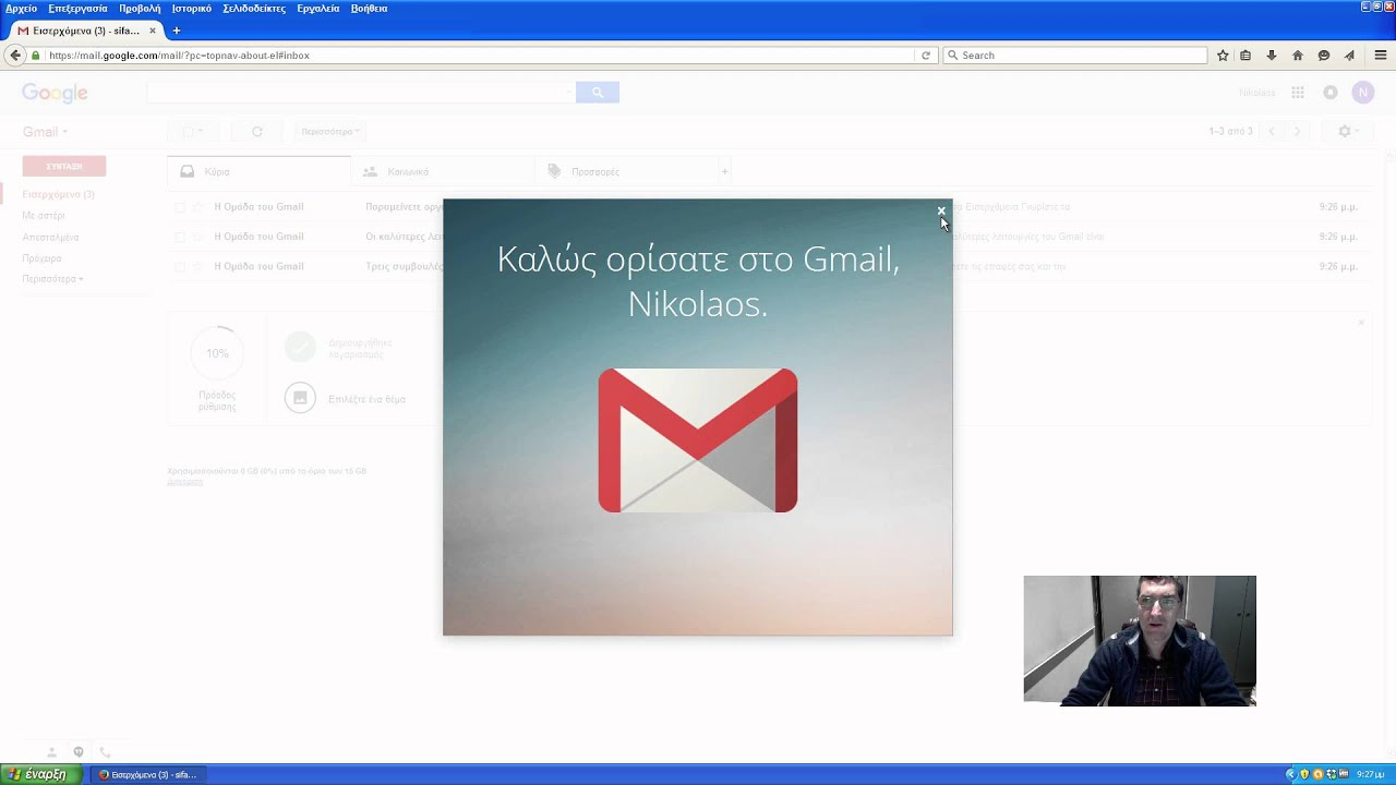 Δημιουργια email