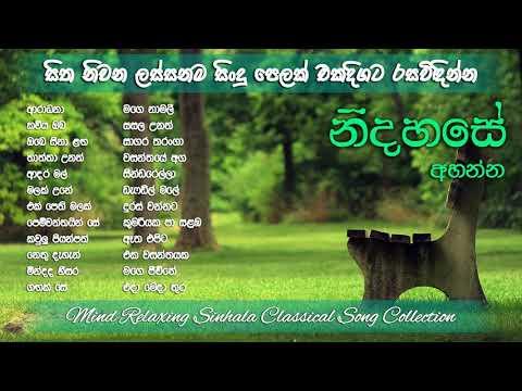 Sinhala Classical Songs | Mind Relaxing Classical Sinhala Songs | සිත නිවන ලස්සනම සිංදු