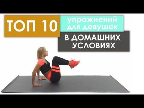Комплекс упражнений в домашних условиях для женщин