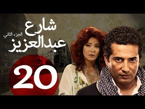 مسلسل شارع عبد العزيز الجزء الثاني الحلقة   20   Share3 Abdel Aziz Series Eps