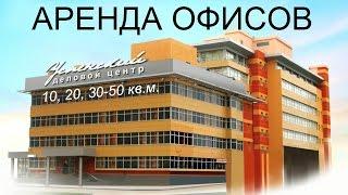 Аренда небольшого офиса 10, 20, 30 - 50 кв м недорого в БИЗНЕС ЦЕНТРЕ, Московская область(, 2015-05-18T09:39:37.000Z)