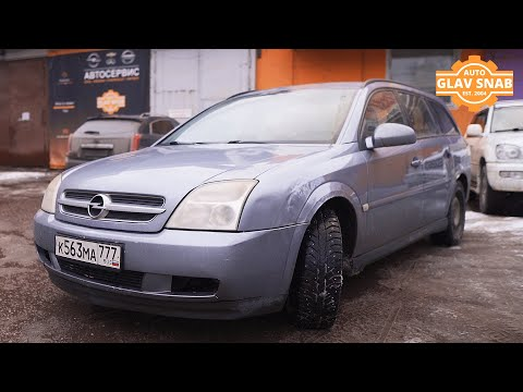 Купили Opel Vectra C за 150к. под восстановление. Часть 1 — полностью перебираем двигатель.