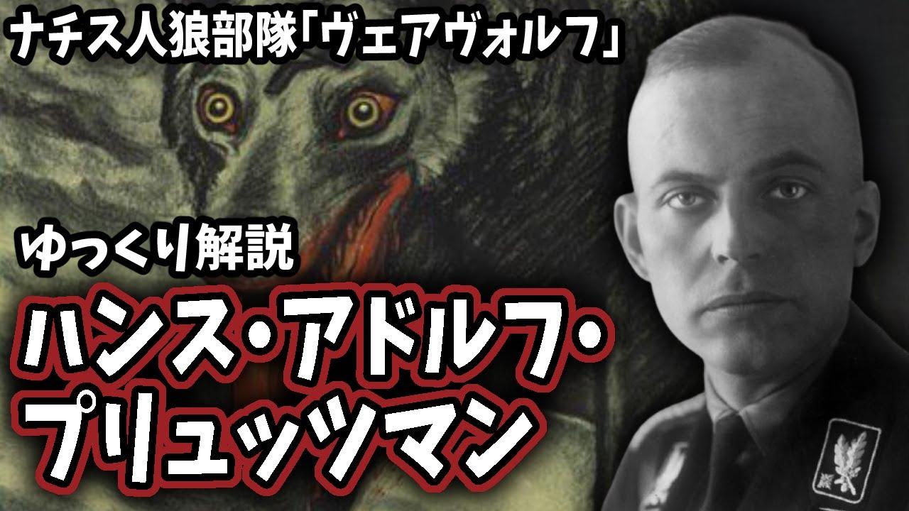【ゆっくり解説】ハンス・アドルフ・プリュッツマン