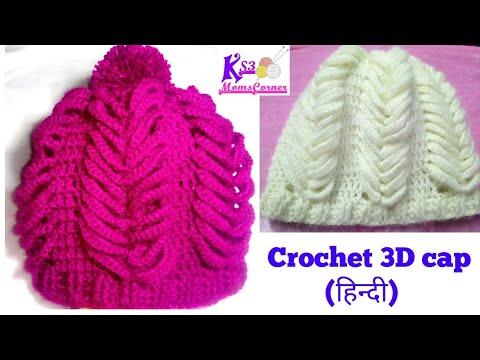 0851012cbdb How to Crochet 3D Woolen Cap   Topi ( टोपी) in hindi