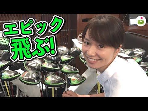石川遼選手も使っているキャロウェイGBB EPIC STARドライバーを試打しました!