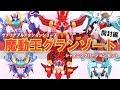 ヴァリアブルアクション「魔動王グランゾート」シャイニングバージョン開封!