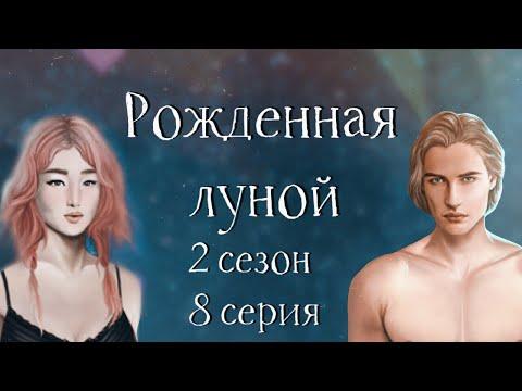 КОЕ ЧЕ С МАКСОМ | Рожденная луной | 2 сезон 8 серия | Клуб романтики