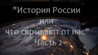 История России или что скрывают от нас часть 2