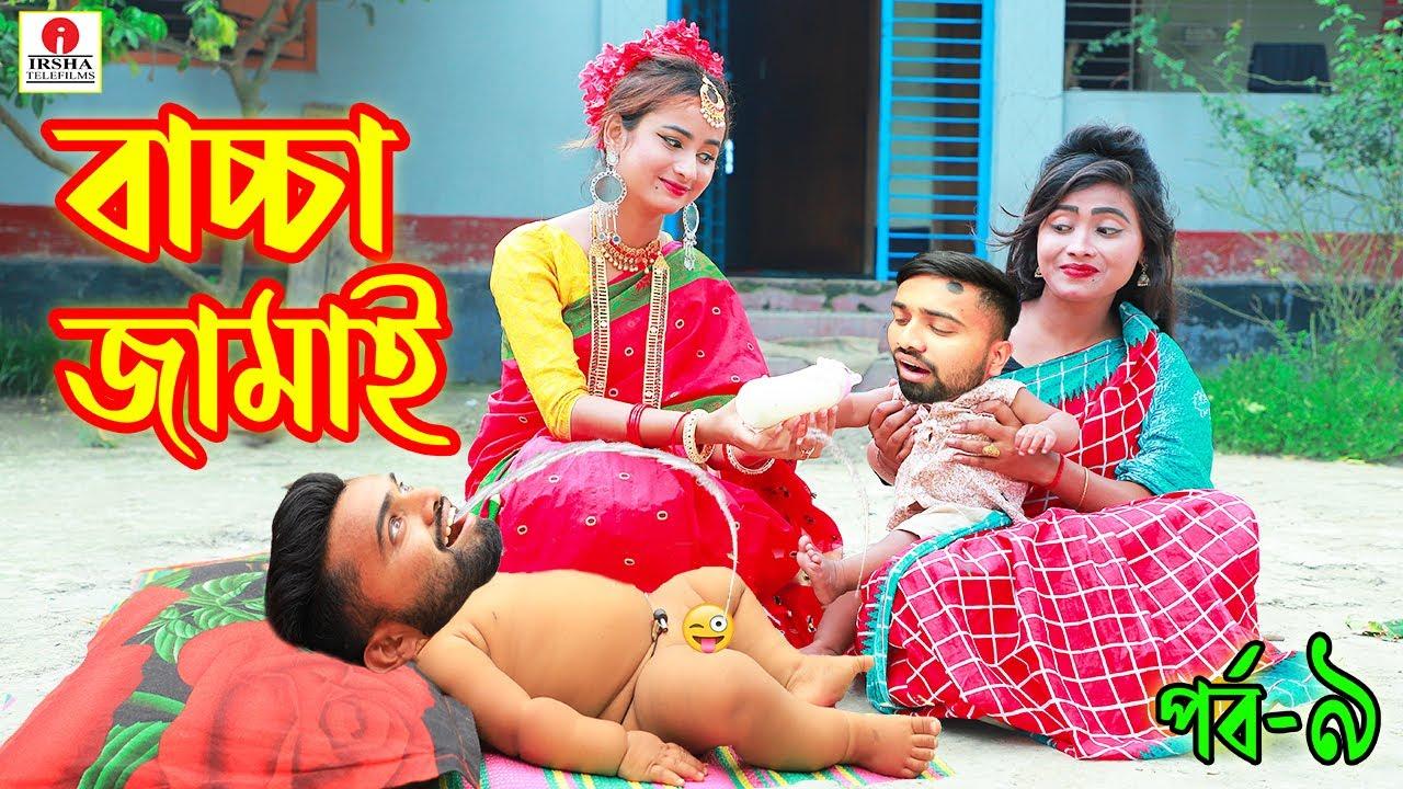 বাচ্চা জামাই | Baccha Jamai | পর্ব -9 | জীবন মুখী ফিল্ম | অনুধাবন | Bangla Drama | Irsha Telefilms