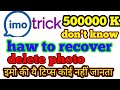 Free # imo photo recovery trick haw to recover all privacy photo delete # and more