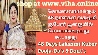 48 நாள்கள் குபேர பூஜை/செய்யக் கூடியது,செய்யக்கூடாதது/48 Days Kubera Pooja Do's & Don'ts
